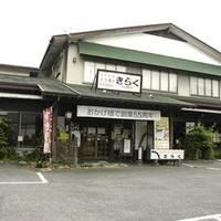 きらく 駅東店 の写真 (2)