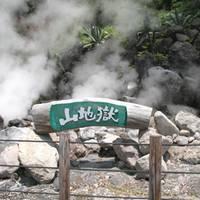 山地獄 の写真 (1)