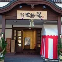 有馬温泉 太閤の湯 の写真 (2)