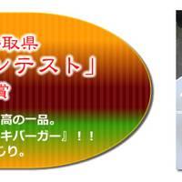 大山桝水高原(だいせんますみずこうえん) の写真 (3)