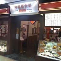 中嘉屋食堂 麺飯甜 ザ・モール長町店