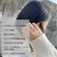 ヘアーデザインスリール(Hair Design THRIRE)