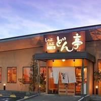 どん亭 三郷店 (どんてい)
