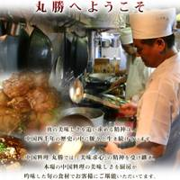 中国料理 丸勝