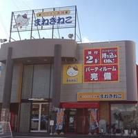 カラオケ本舗 まねきねこ 井口店