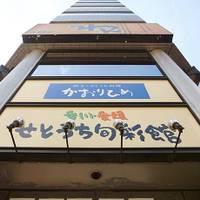 せとうち旬彩館 (アンテナショップ)