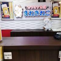 カラオケまねきねこ 浦和店
