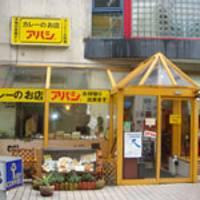 カレー料理専門店 アバシ 春日原本店 の写真 (2)