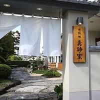 京料理 真砂家 (まさごや)