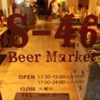 S-46 Beer Market(エスヨンロクビアーマーケット)
