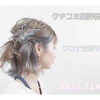 ロルドフィオラ(Rold fiora)