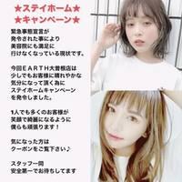 アース 大曽根店(HAIR&MAKE EARTH)