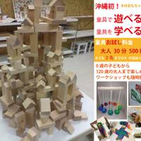 沖縄木のおもちゃ専門店ちゅらうっど