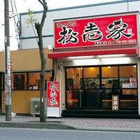 松壱家 藤沢本店 (まついちや) の写真 (2)