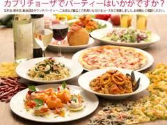 カプリチョーザ アザール桃山台店