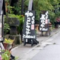 阿蘇神社門前町商店