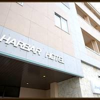 ハーバーホテル海月 (かいげつ)