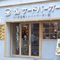the 3rd Burger (ザ サードバーガー) 三軒茶屋店