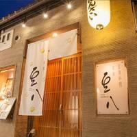 京都豆八 先斗町北店 (旧店名すし昌) の写真 (1)
