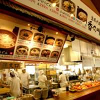 香の川製麺 伊川谷店