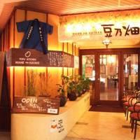 豆乃畑 (まめのはたけ) 新神戸店