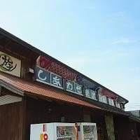道の駅 みとう の写真 (2)