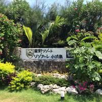 katorinさんが撮った ホテルアラマンダ小浜島 の写真