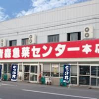青森魚菜センター本店 の写真 (2)