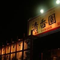 清香園 立岩店(せいこうえん)