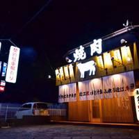 近江焼肉ホルモンすだく 栗東店