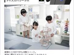 東京の子連れで通える体験教室&習い事9選