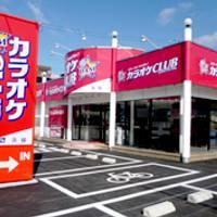 カラオケCLUB DAM浜線店