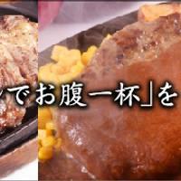 【閉店】ステーキ&ハンバーグの店 いわたき 三郷店