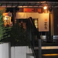 博多 一風堂 駒沢公園店 (いっぷうどう)