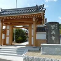 蟹満寺 (かにまんじ)