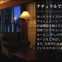ホテルサンルートソプラ神戸 の写真 (1)