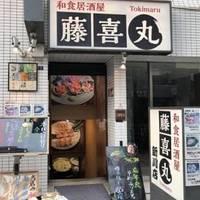 藤喜丸 新川店