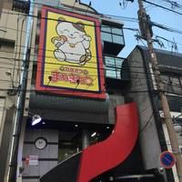 カラオケまねきねこ 西鉄久留米駅前店