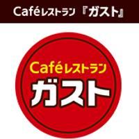 ガスト町田小山店