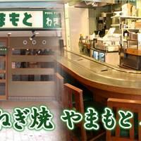 ねぎ焼 やまもと 本店 の写真 (2)
