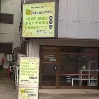 イーバランス整体院 志木店 の写真 (2)