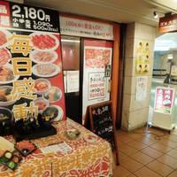 It's大阪 (イッツオオサカ) 天王寺あべのルシアス店