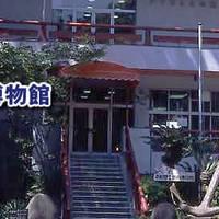 戸田造船郷土資料博物館 の写真 (2)