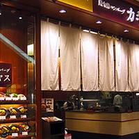 柿安 Meat Meet(ミートミート) イオンモール岡崎店