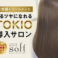 ソフトヘアカッターズ(soft HAIR CUTTERS)