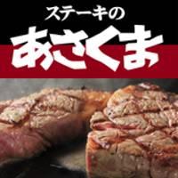 ステーキのあさくま 京都伏見店 の写真 (2)