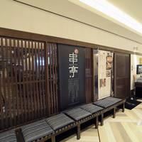 串揚げ 串亭 ルミネ横浜6階