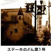 ステーキのどん 倉敷店 の写真 (1)