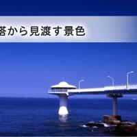白浜海中展望塔(しらはまかいちゅうてんぼうとう) の写真 (2)