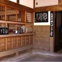 龍潭寺 (りょうたんじ)